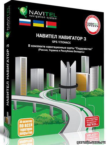 Дороги России.Для Навитела